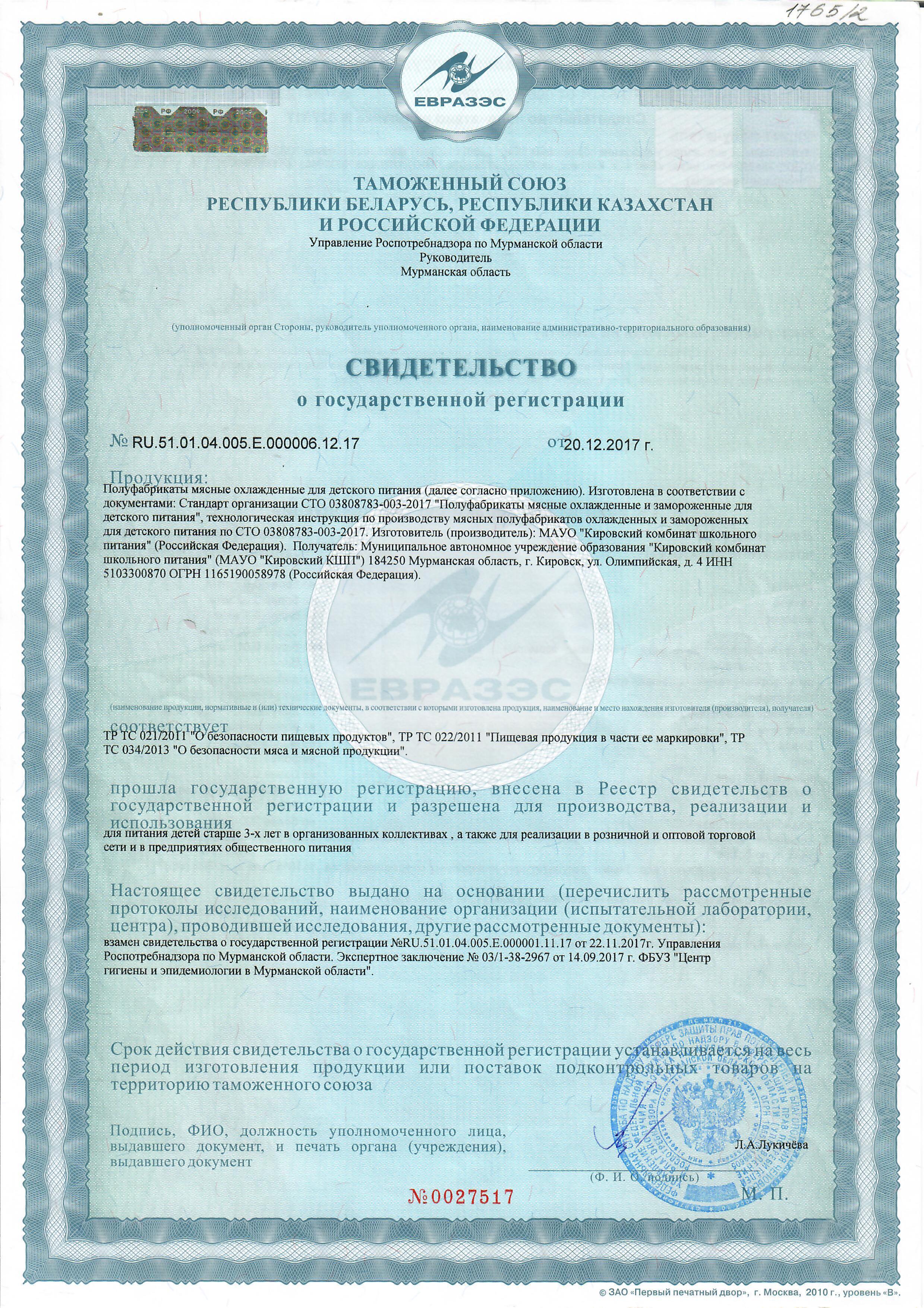 Свидетельство о государственной регистрации_ мясные полуфабрикаты