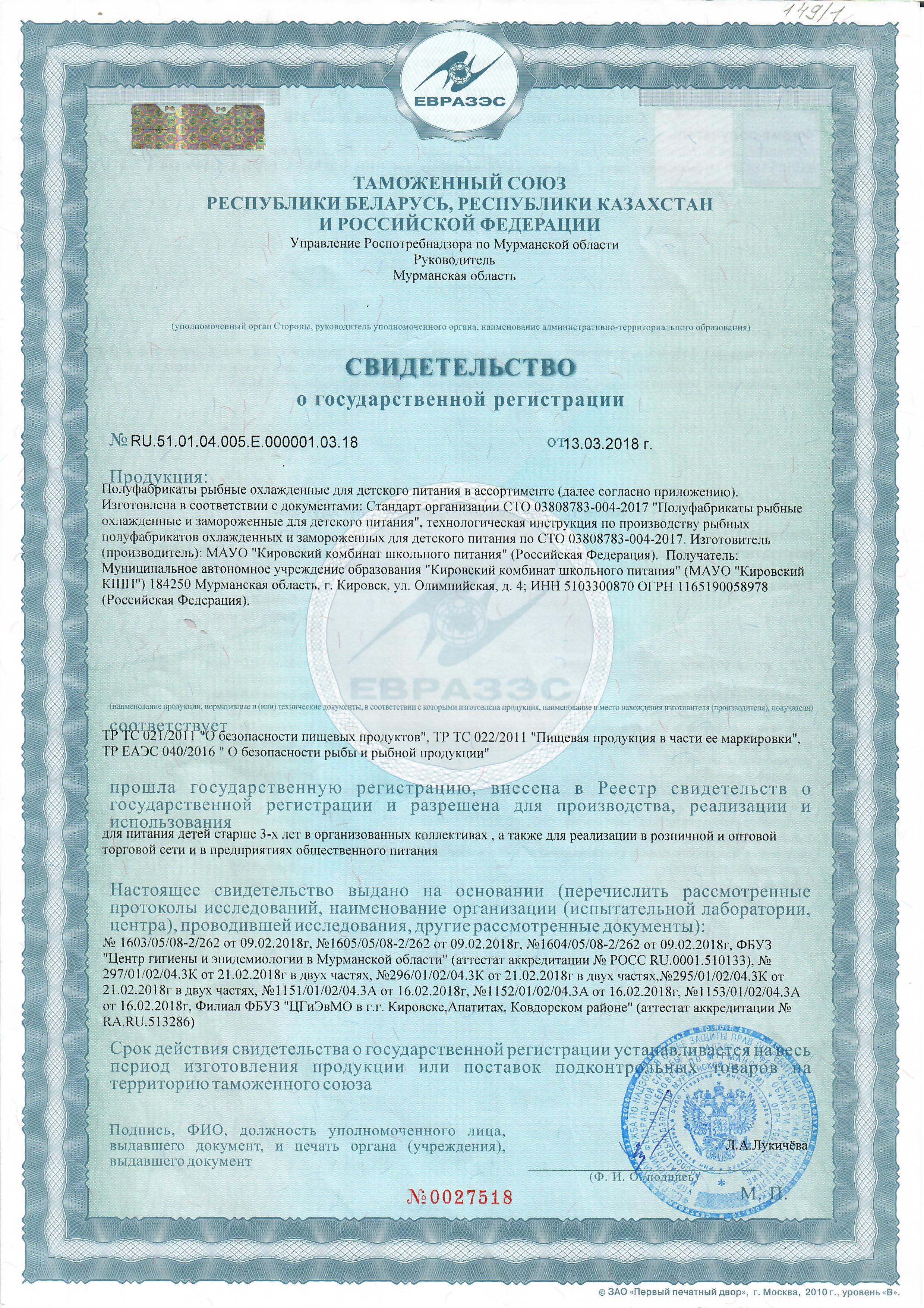 Свидетельство о государственной регистрации_ рыбная продукция