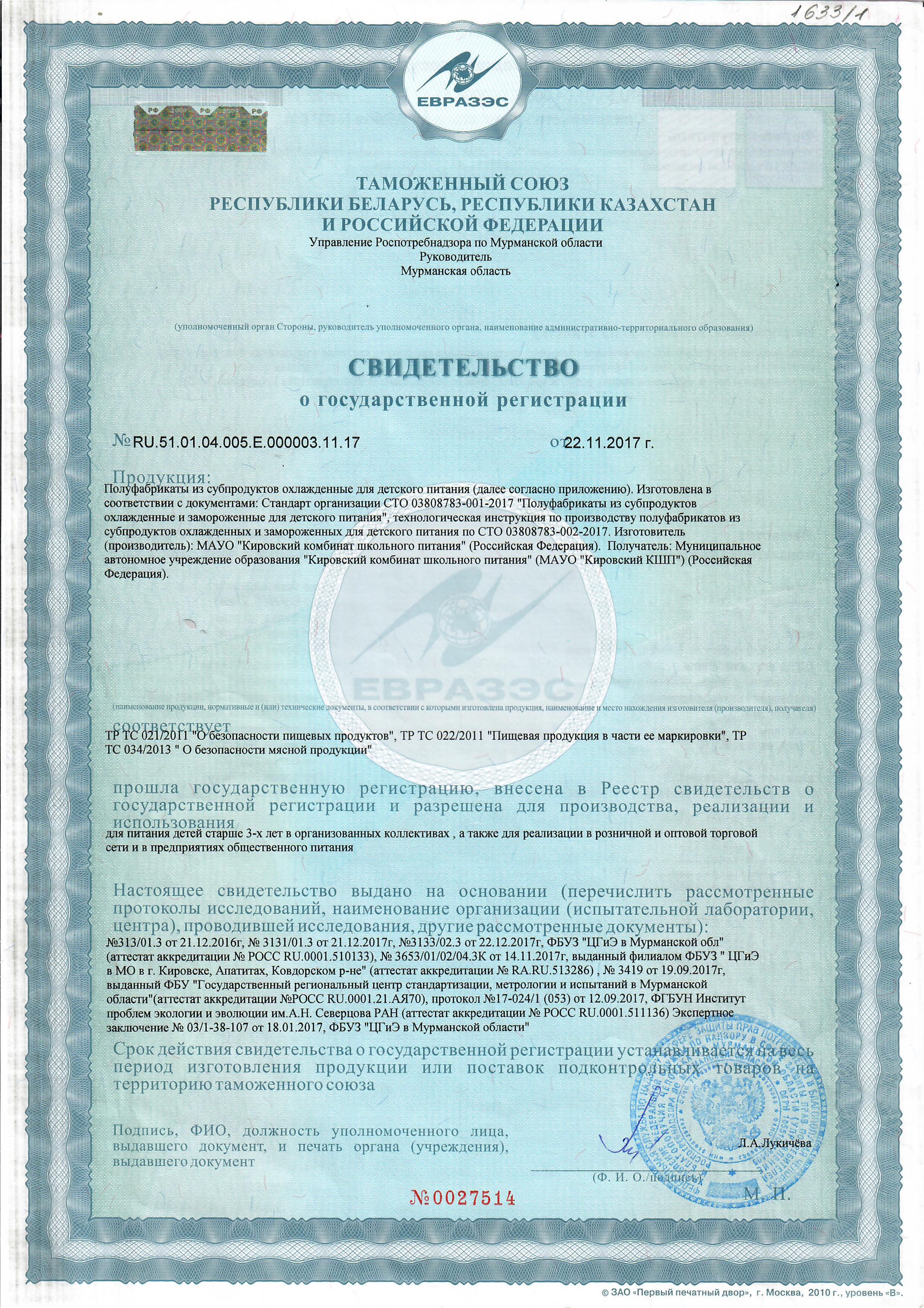 Свидетельство о государственной регистрации_ субпродукты охлажденные